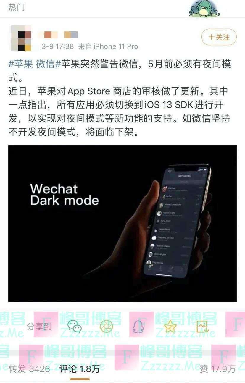 苹果警告微信,没有黑暗模式就下架?微信官方回应:马上更新