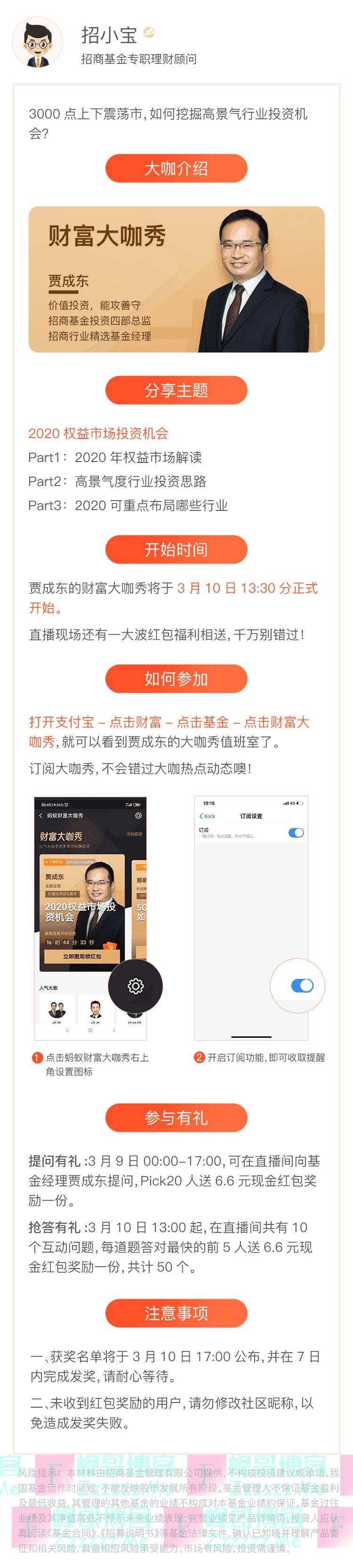 招商基金直播互动有礼(截止3月10日)