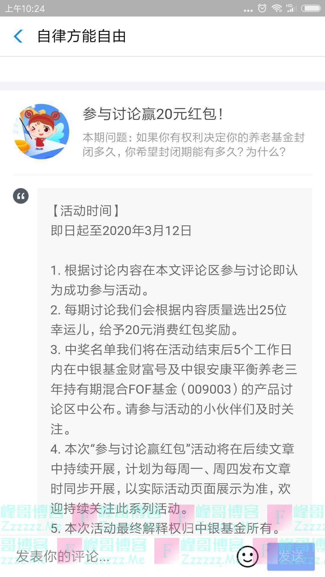中银基金自律方能自由 讨论赢20元红包(截止3月12日)
