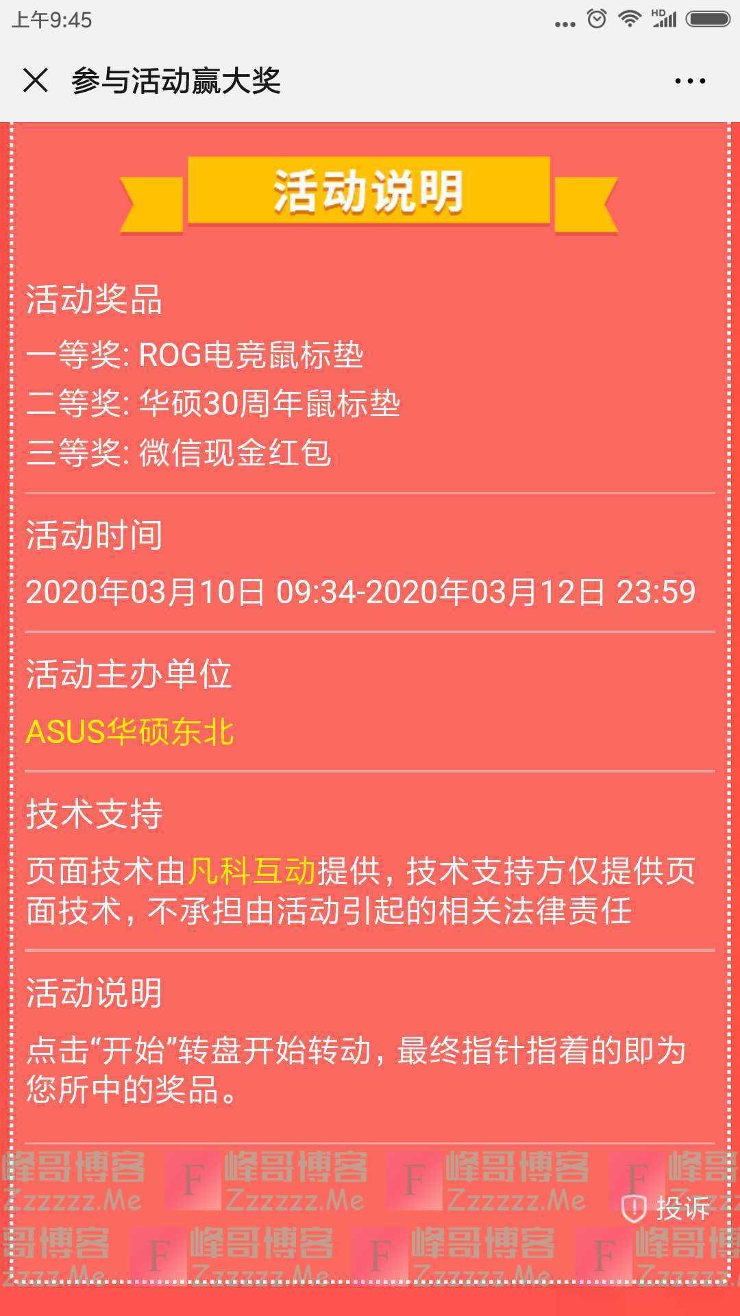 ASUS华硕东北红包福利(截止3月12日)