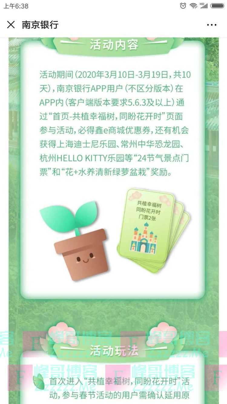 南京银行暖春好礼(截止3月19日)