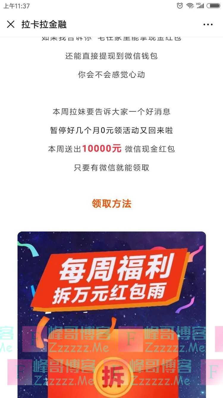 拉卡拉金融10000元微信红包限时领取(3月15日截止)