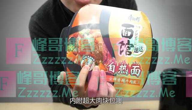 """康师傅卖35元""""自热泡面"""",看到里面的牛肉,网友:这是康师傅?"""