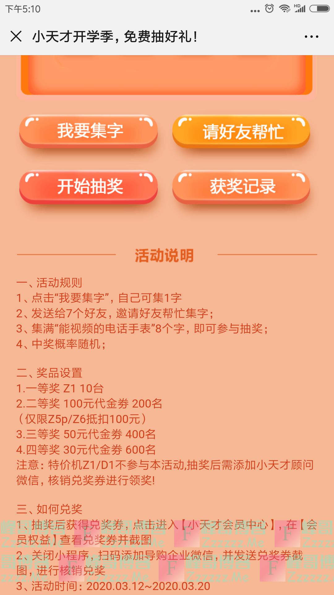 湖北小天才开学季抽好礼(截止3月20日)