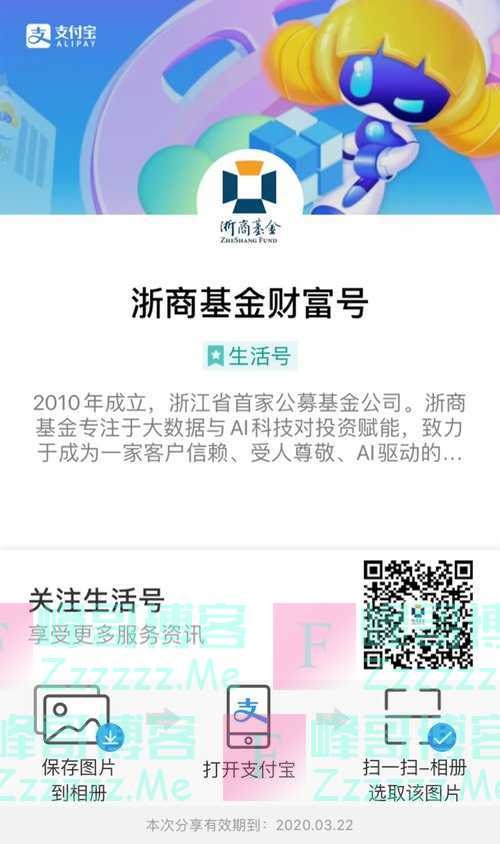 浙商基金财富号浇水抽红包(6月30日截止)