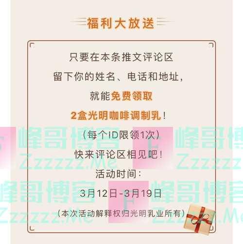 光明乳业福利大放送(3月19日截止)