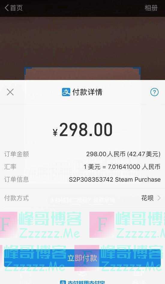 支付宝花呗支付上线Steam游戏平台 玩家发现这个细节后感到恐惧!