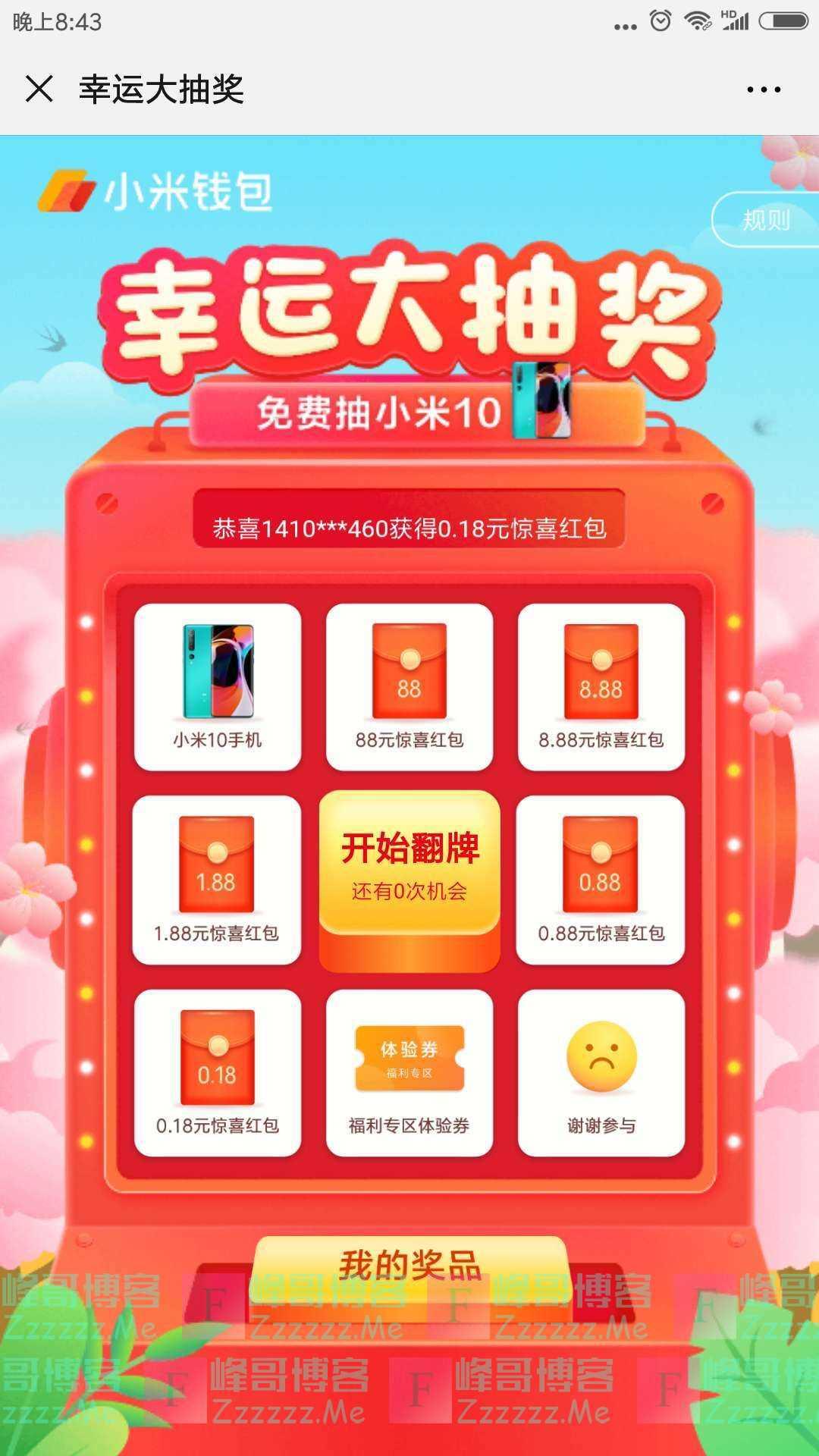 微信小米钱包幸运抽奖(截止3月19日)
