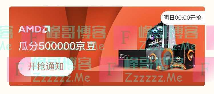 来客有礼AMD瓜分50万京豆(截止不详)