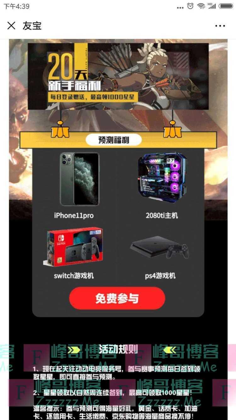动动电竞免费预测赢PS4/Phone11(截止不详)