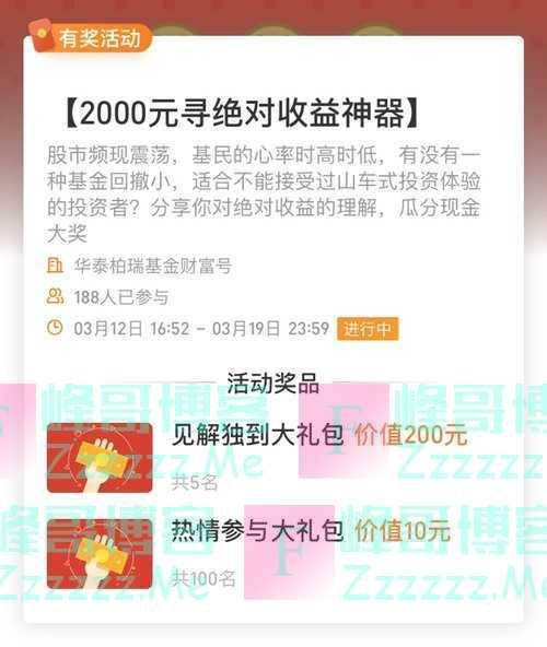 华泰柏瑞基金财富号有奖活动(3月19日截止)