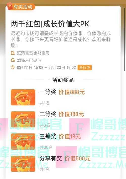 汇添富基金财富号两千红包 成长价值大PK(3月23日截止)