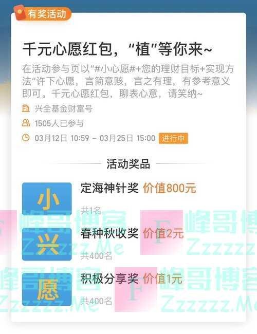 """兴全基金财富号千元心愿红包,""""植""""等你来~(3月25日截止)"""