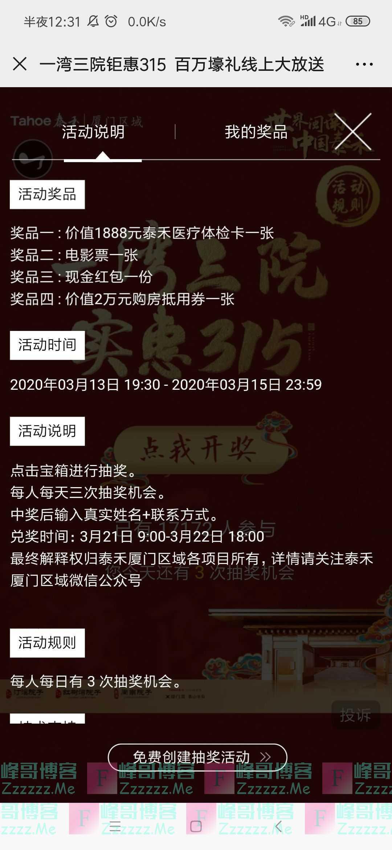 泰禾厦门区域送百万好礼(截止3月15日)