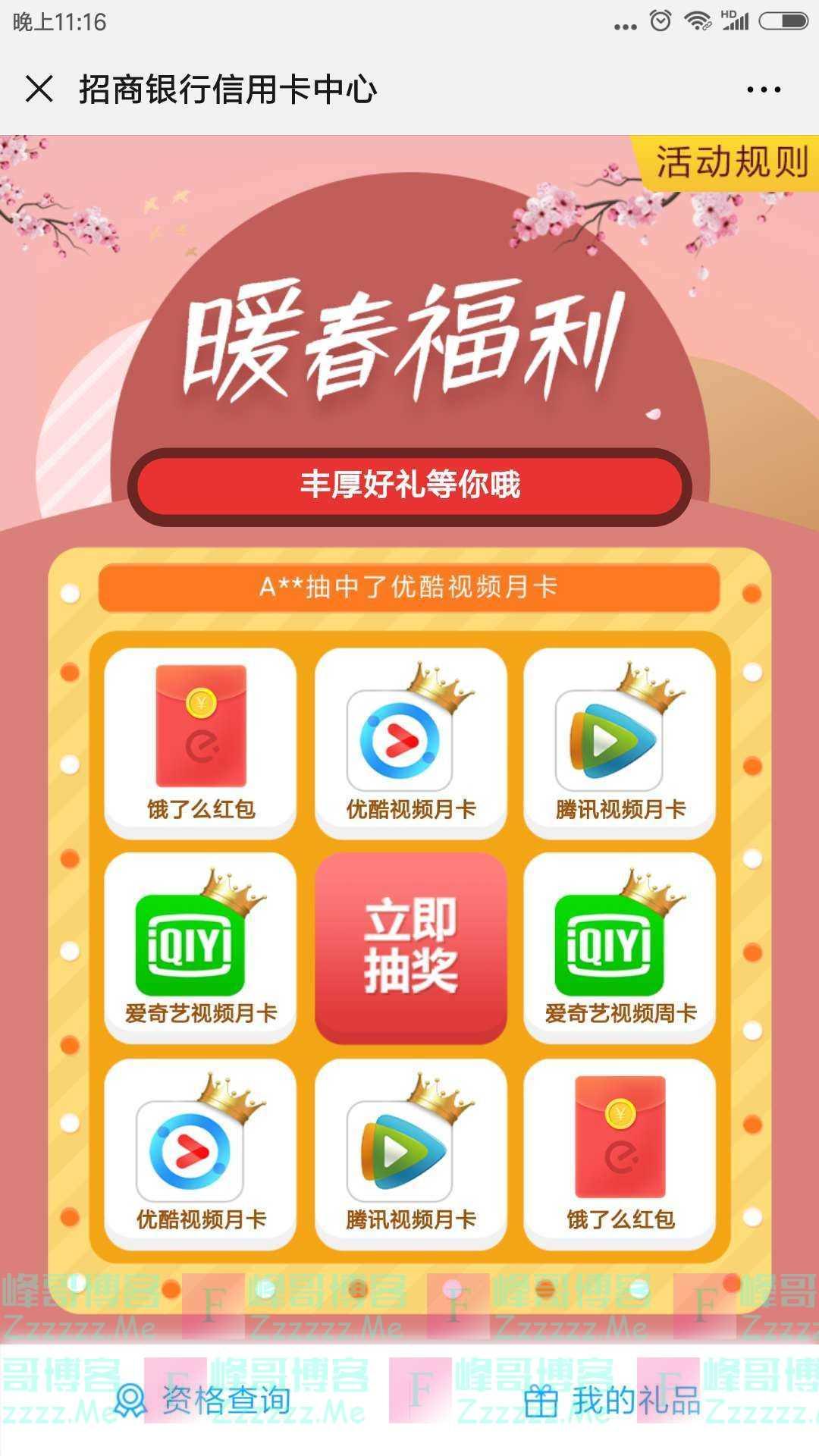 招行xing/用卡暖春福利(3月31日截止)