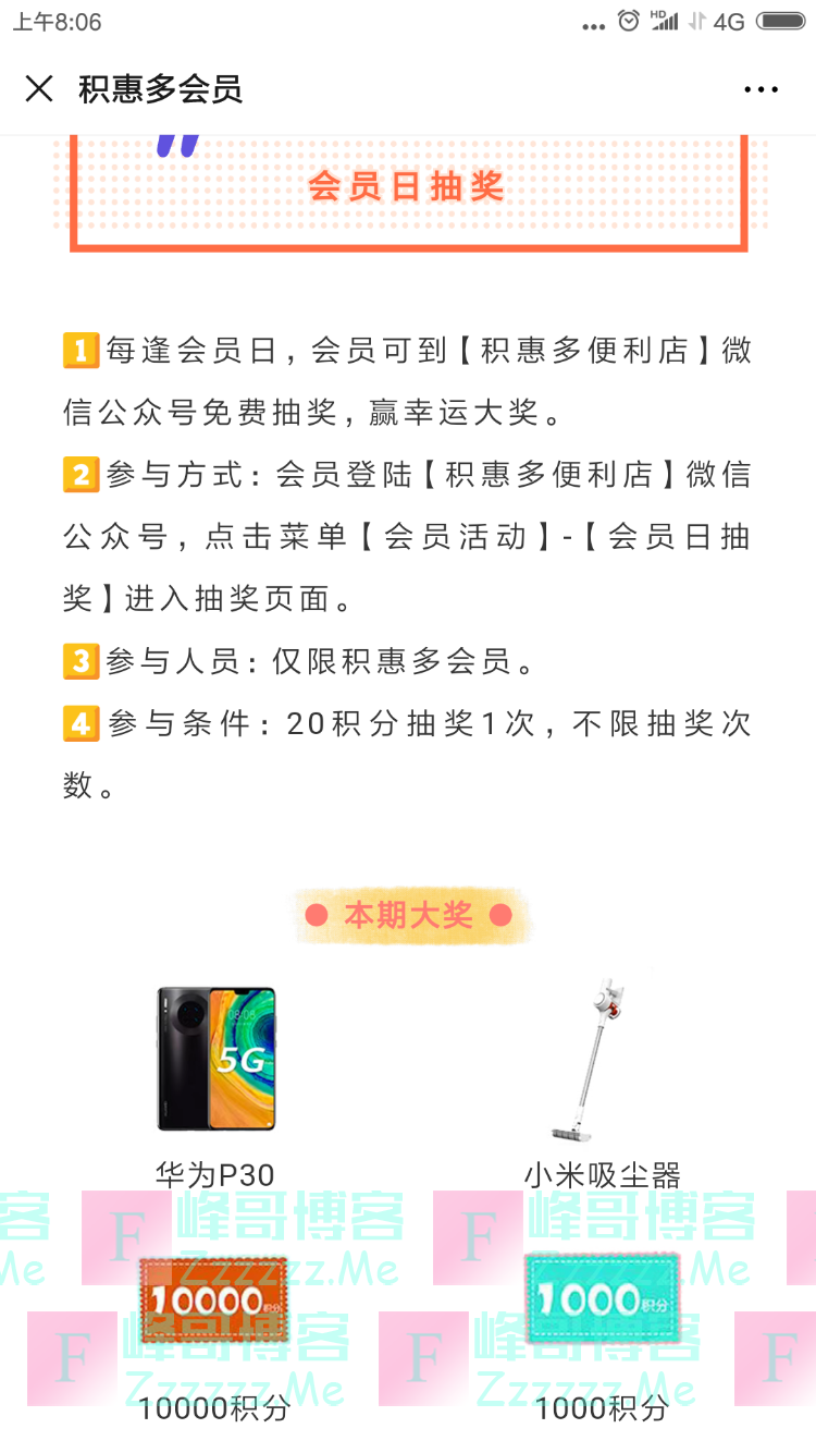 积惠多会员会员日抽奖(截止3月15日)