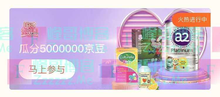 来客有礼国际京婴圈瓜分500万京豆(截止不详)