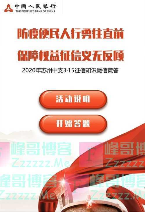 苏州银行2020年苏州中支315征信知识微信竞答(截止不详)