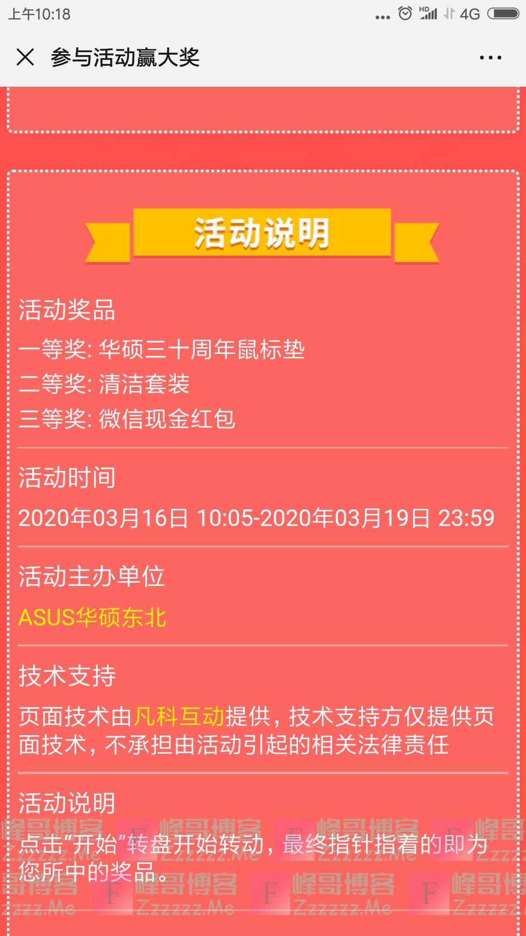 ASUS华硕东北新一期抢红包(截止3月19日)