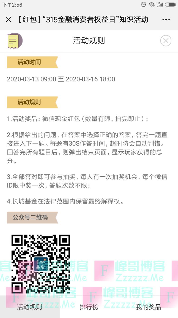 长城基金微天地315金融消费者权益日有奖答题(3月16日截止)