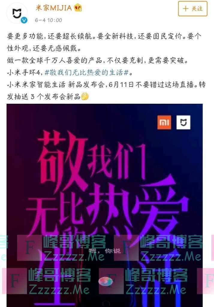 小米手环将于6月11日发布,搭载新一代彩屏,内置小爱同学
