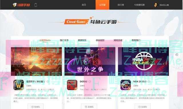 斗鱼云游戏平台发布 :无客户端玩游戏 网友:真就云玩家了呗