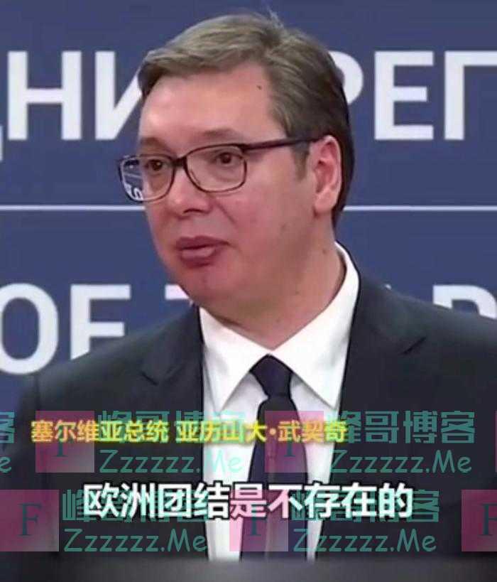 塞尔维亚总统含泪请求中国援助,他表示写在纸上都是童话罢了