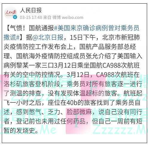 """华人:""""我是土生土长的中国人,不是说免费治吗?凭啥让自费?"""""""