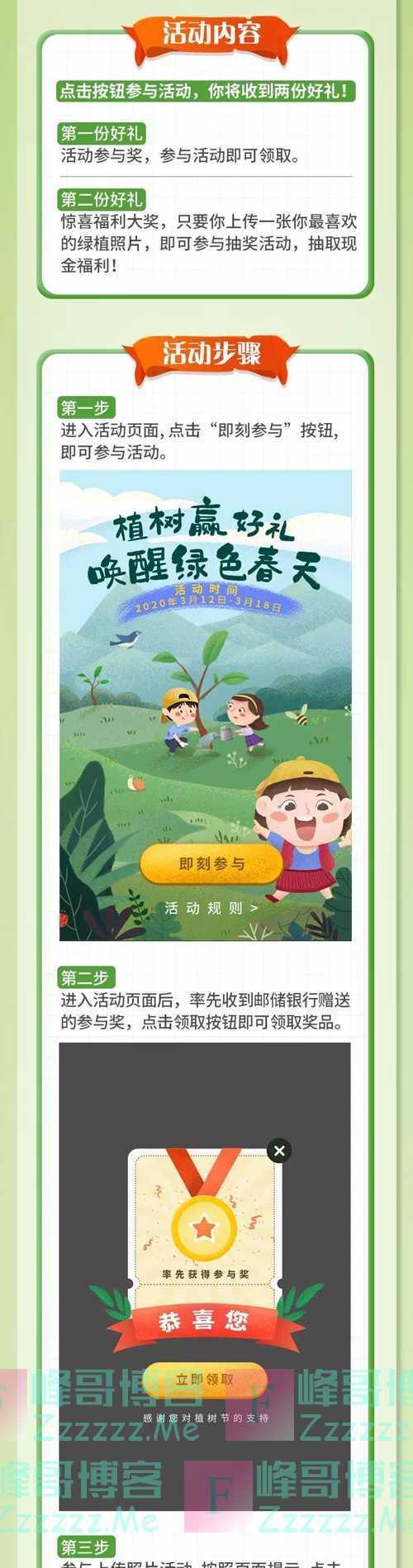 邮储银行北京分行植树赢好礼(3月18日截止)