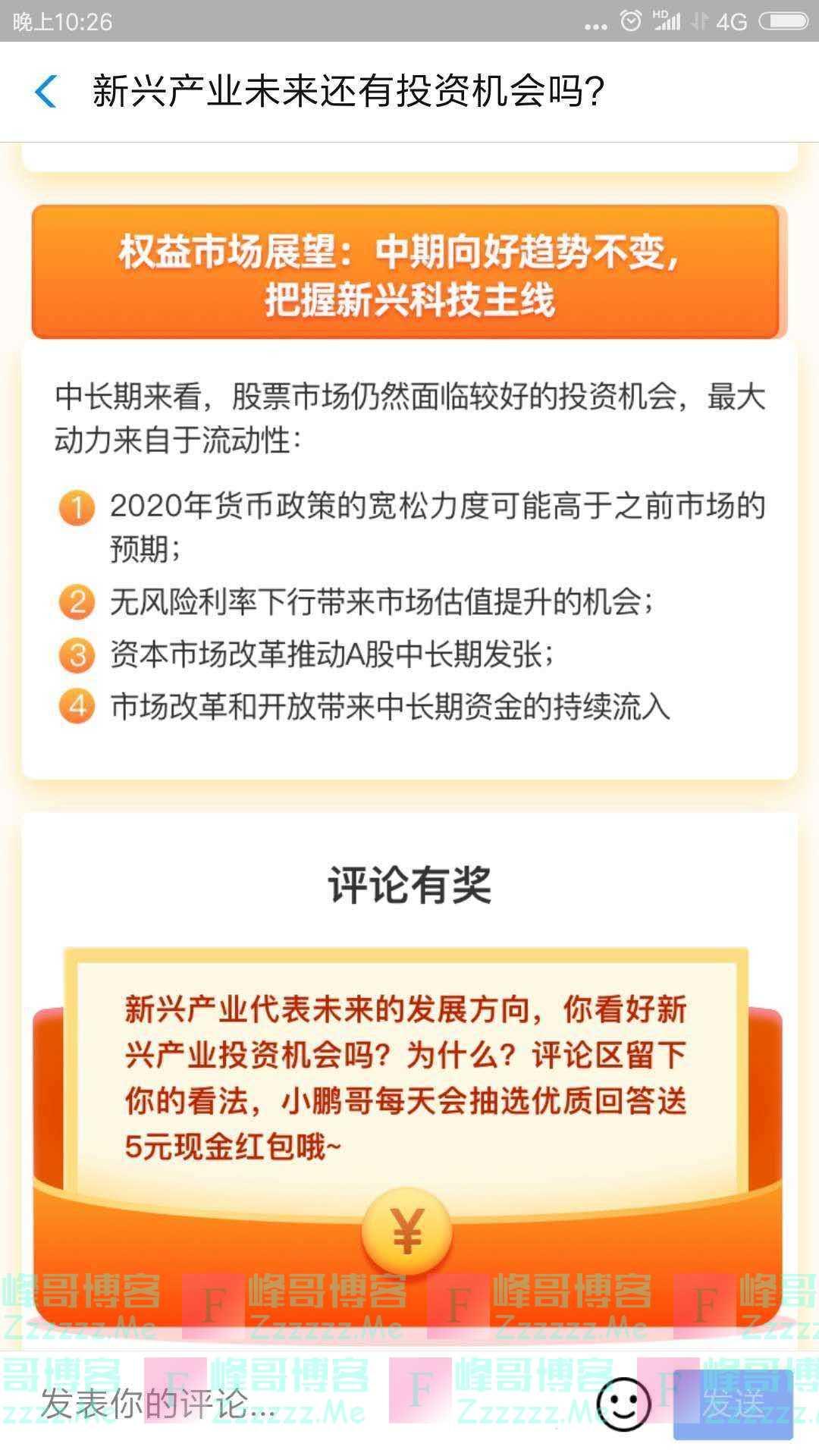 鹏华基金评论有奖 新兴产业未来还能投吗 (截止不详)