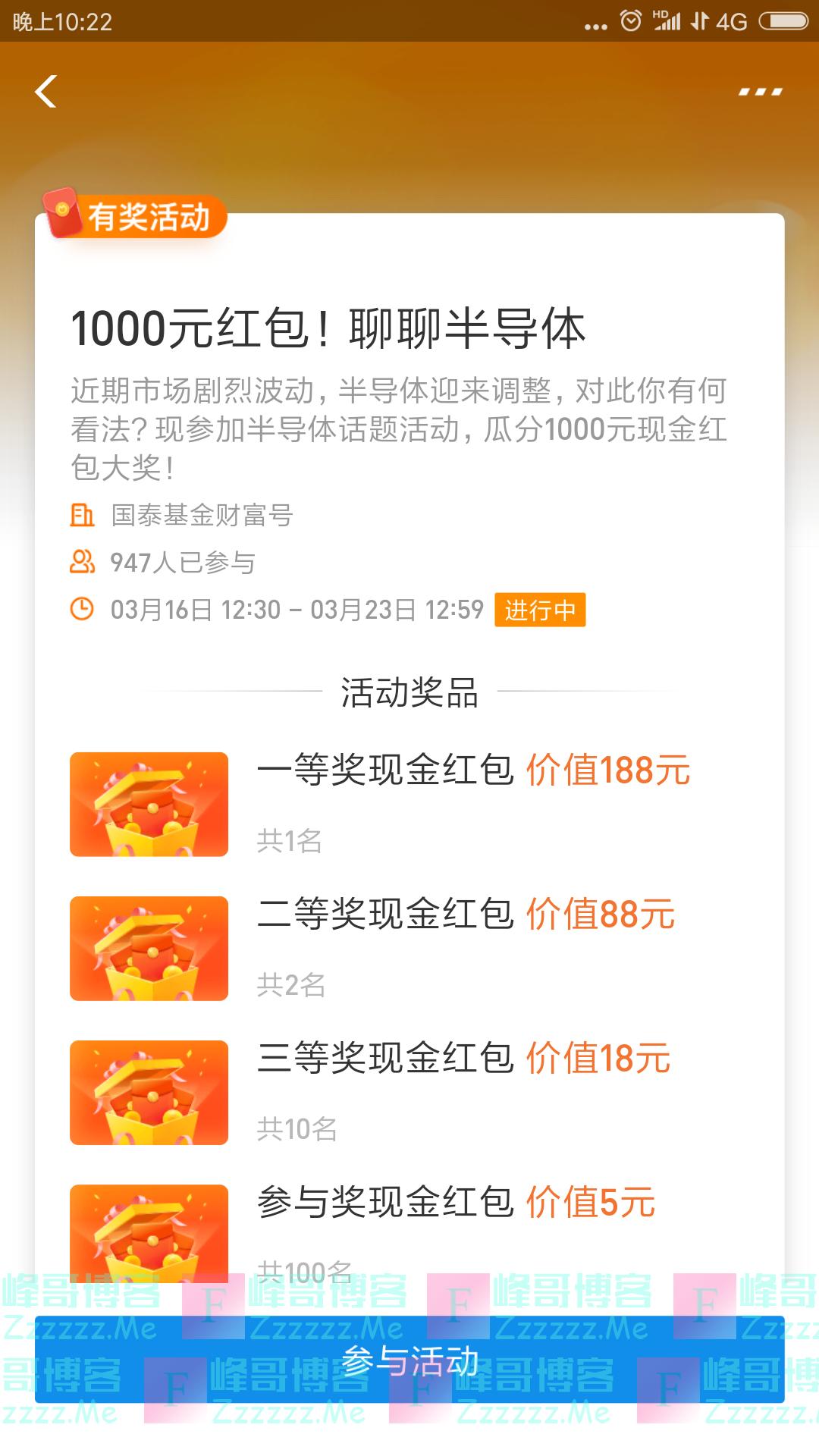 国泰基金1000元红包 聊聊半导体(3月23日截止)