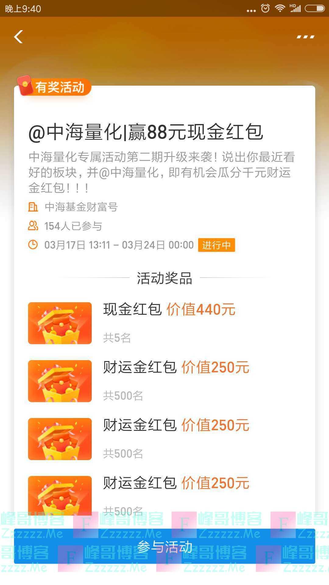 中海基金中海量化 赢88元现金红包(截止3月24日)