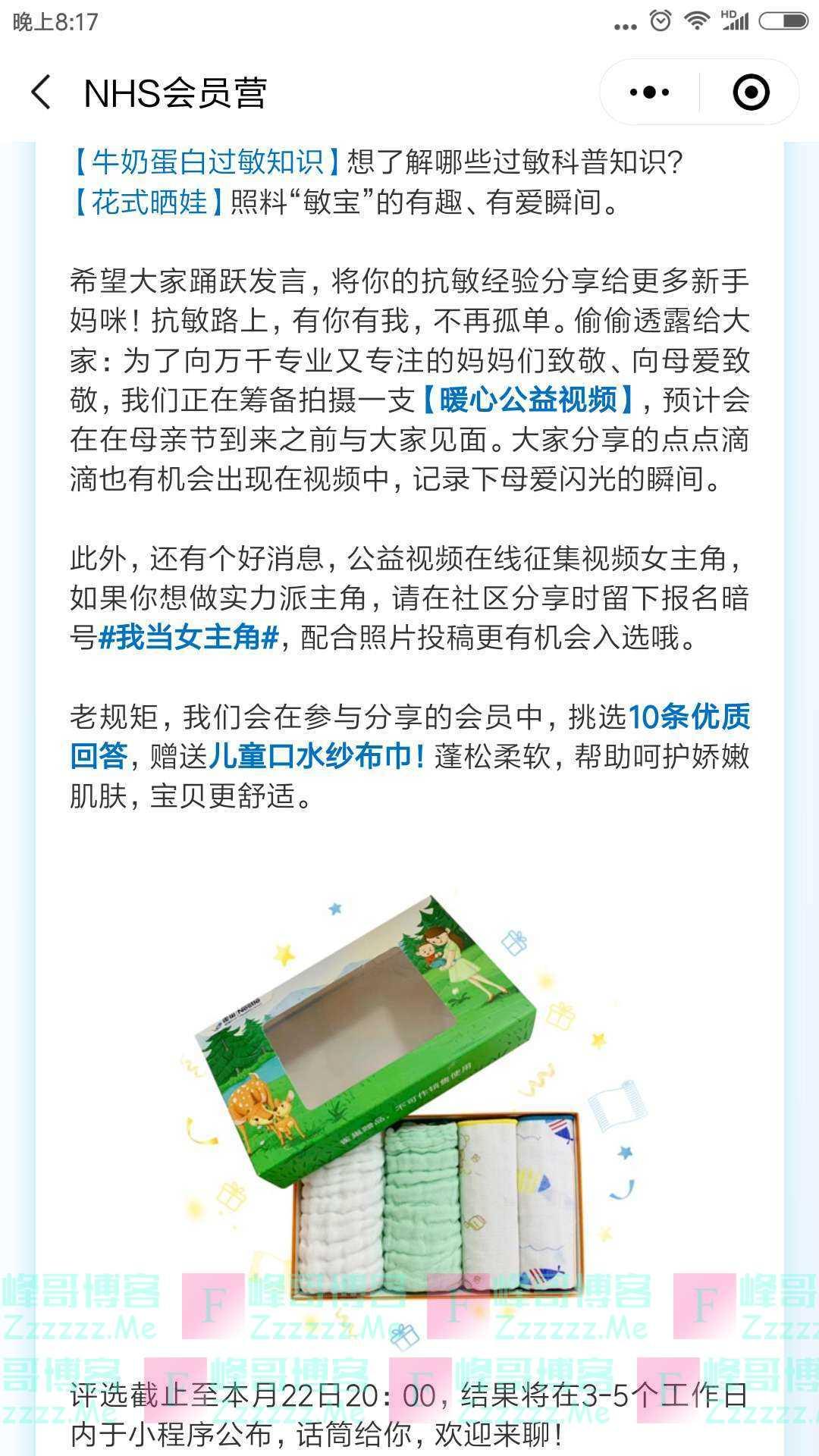 雀巢健康科学全能敏妈征集令(截止3月22日)