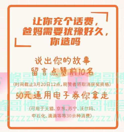 江苏联通互动拿福利(3月20日截止)