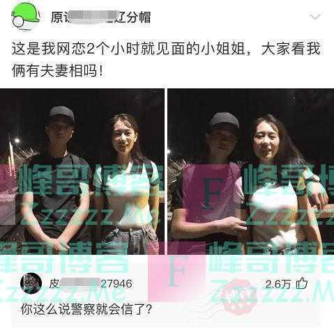 """""""网恋2个小时就见面,看到照片网友们不淡定了…哈哈哈哈哈哈笑死了"""""""