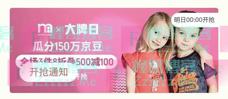 来客有礼mothercare瓜分150万京豆(截止不详)
