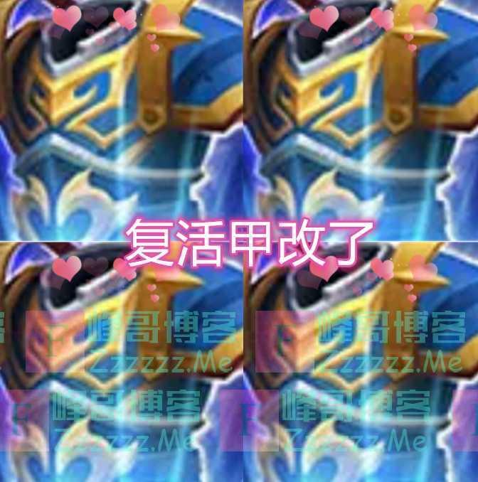王者荣耀:心态崩了,复活甲迎来更新,对新手玩家太不友好!
