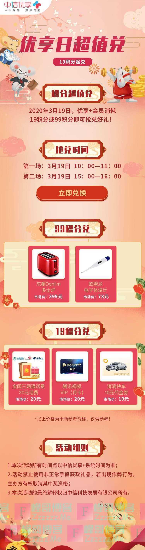 中信优享+优享日超值兑(截止3月19日)