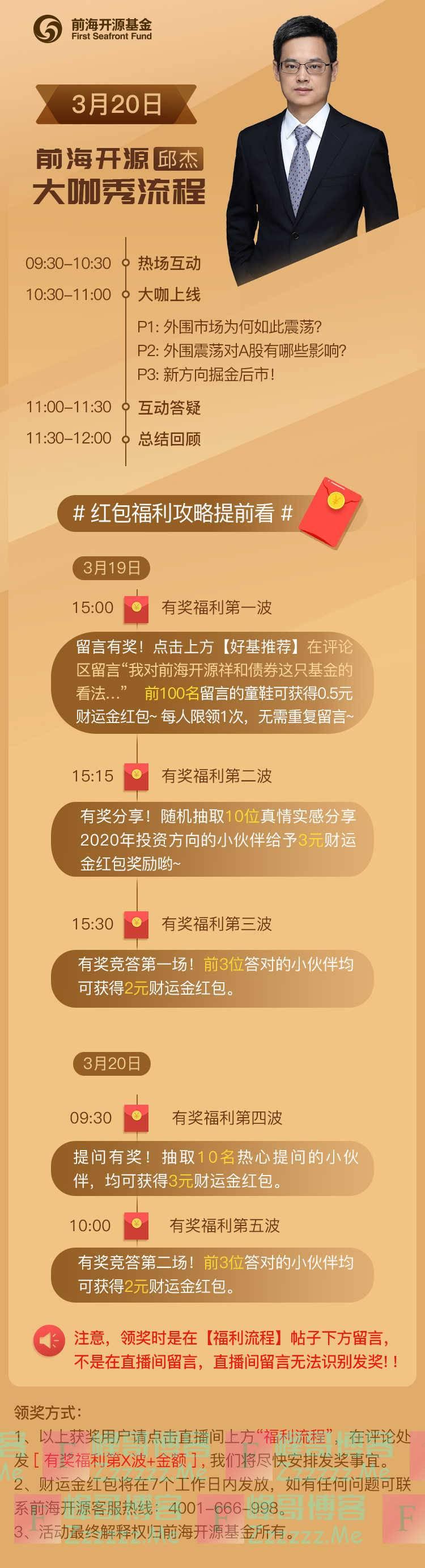前海开源基金五波有奖福利(截止3月20日)