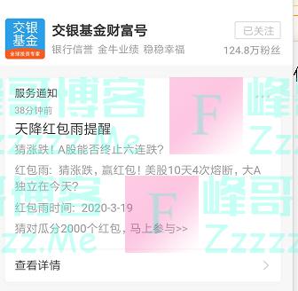 交银基金天降红包雨(截止3月19日)