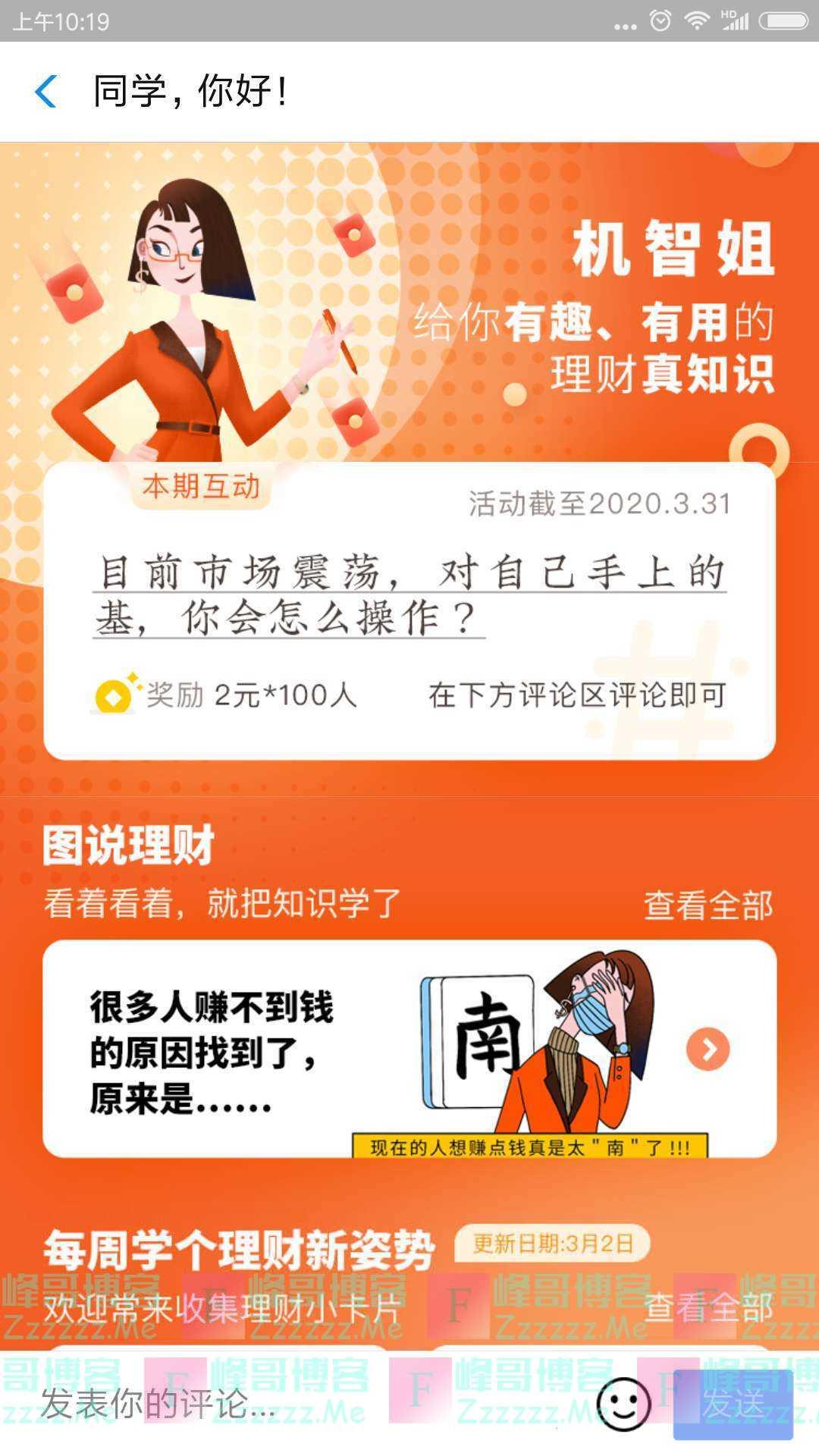 光大保德信基金留言领红包(截止3月31日)