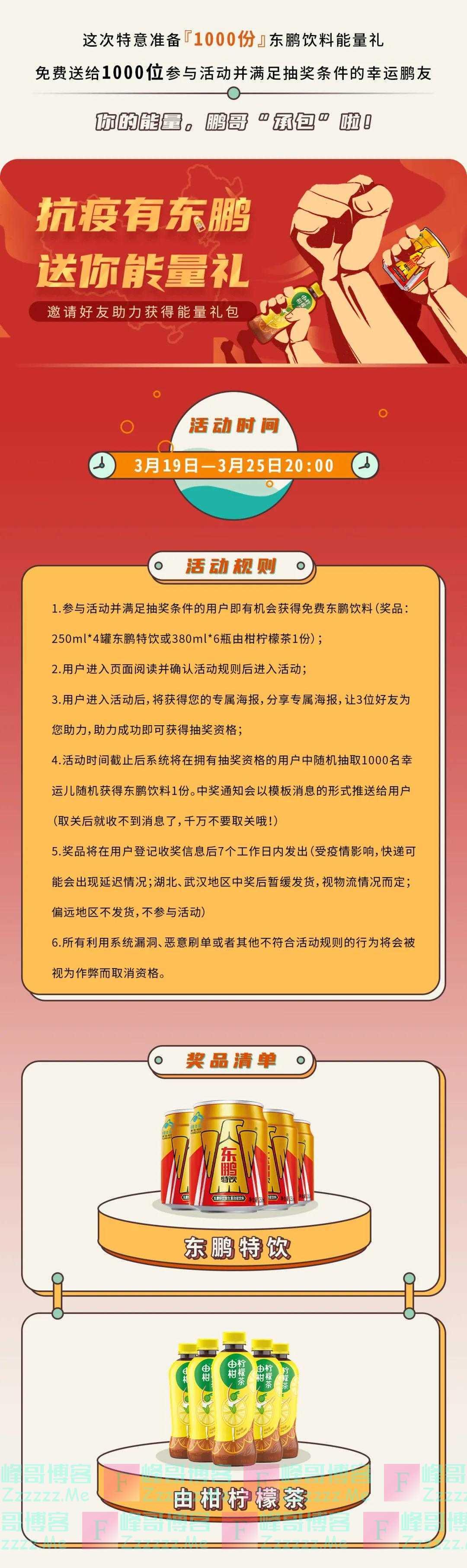 东鹏食品饮料1000份东鹏饮料免费送(截止3月25日)