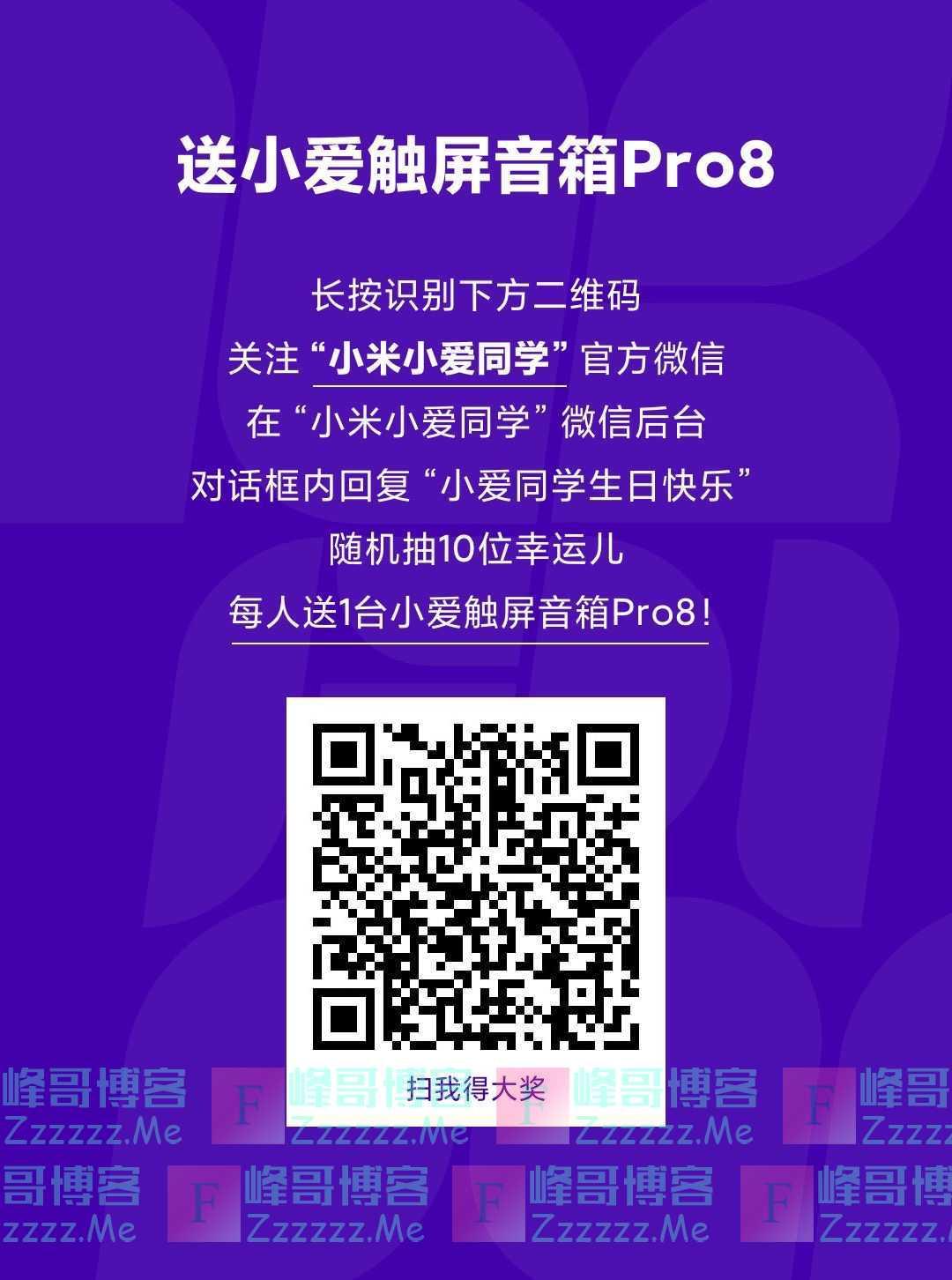 中国联通二十台小爱音箱等你来!(截止不详)