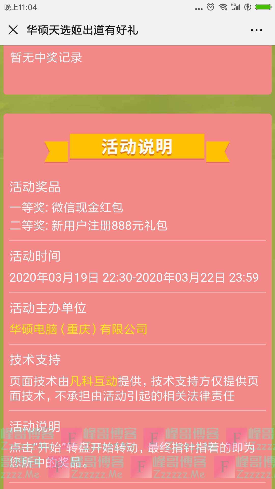 ASUS华硕重庆本期红包(截止3月22日)