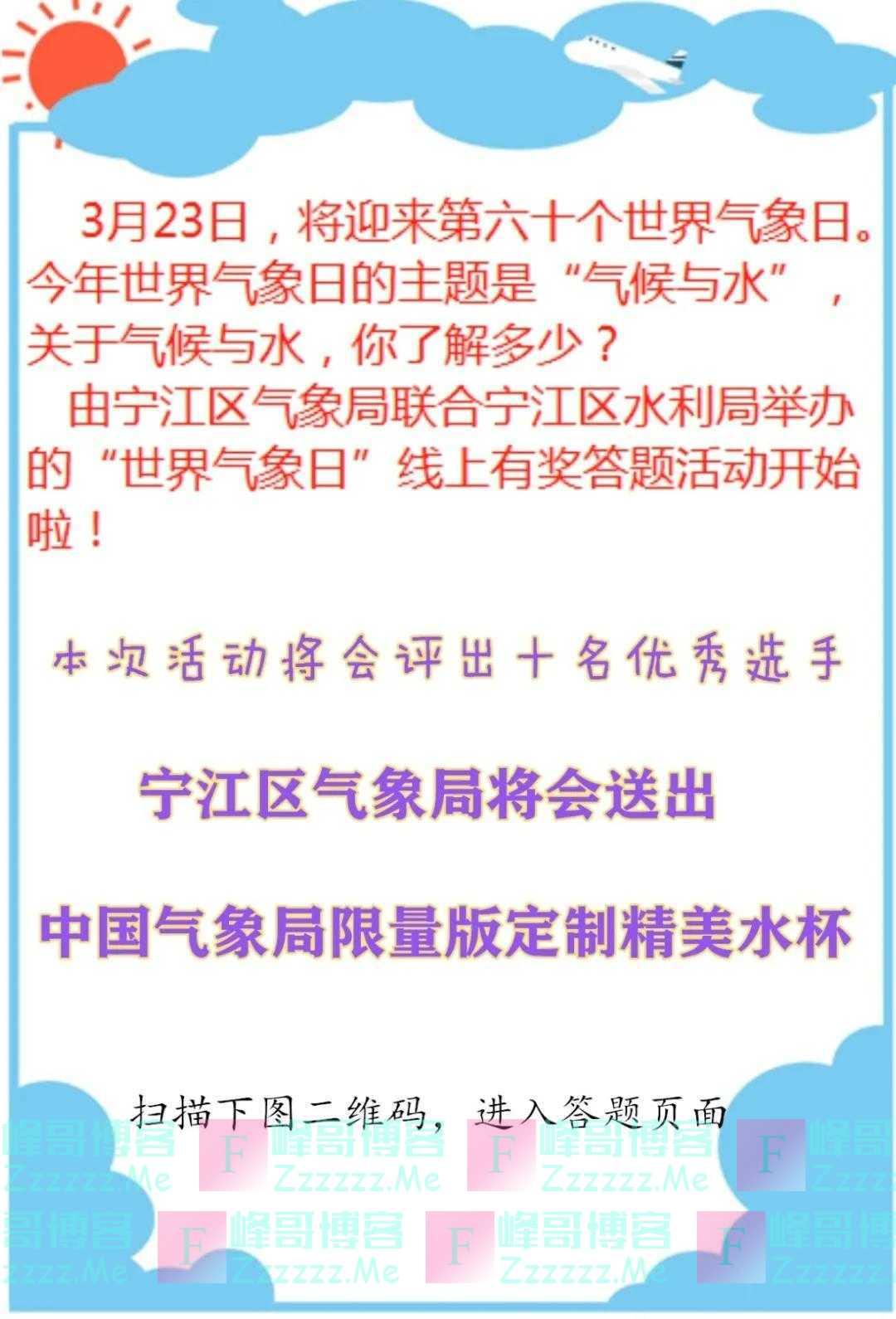 """宁江气象""""世界气象日""""线上有奖答题(截止不详)"""