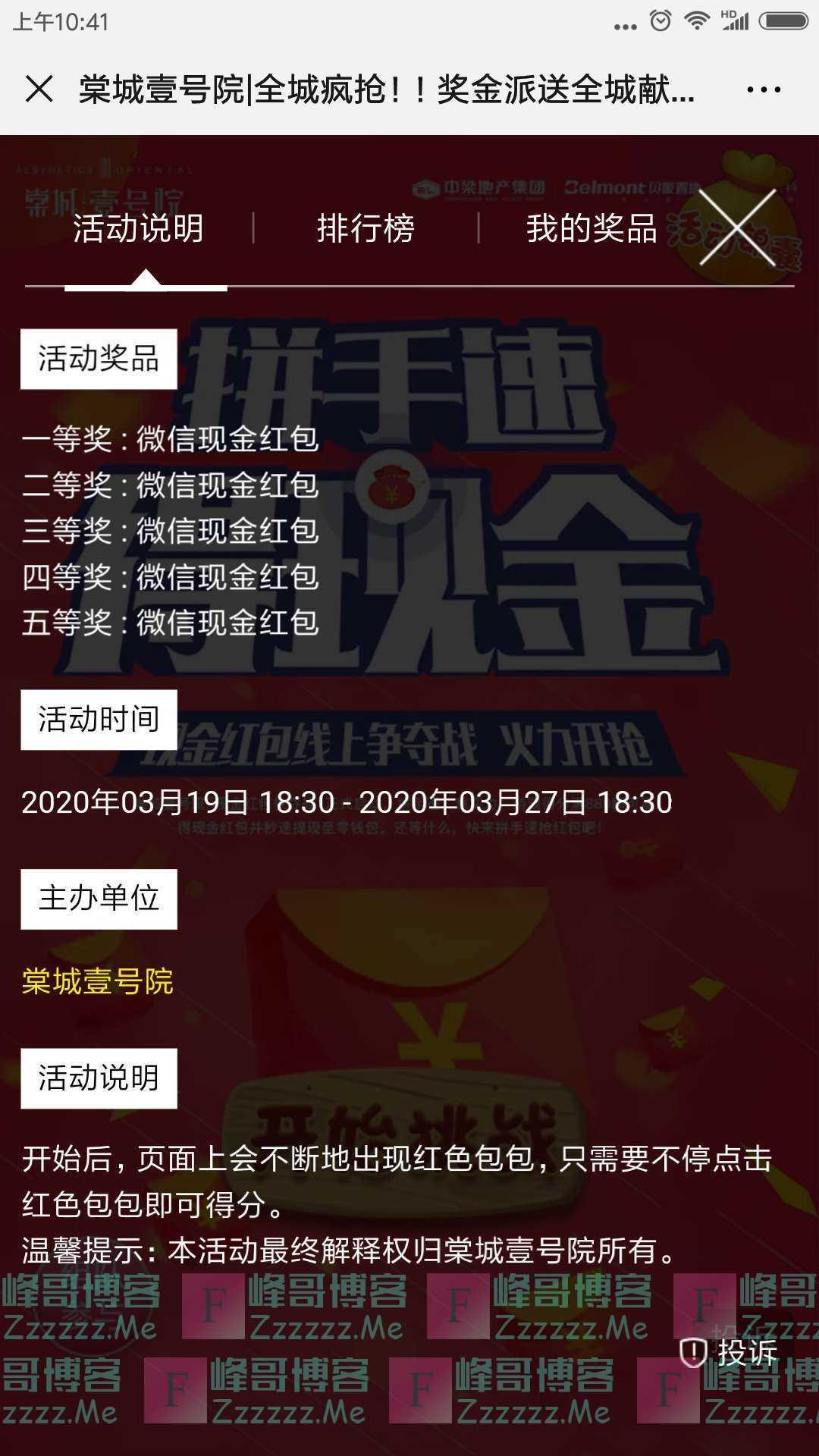 棠城壹号院拼手速得红包(截止3月27日)