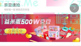 京东购物益米撒500W京豆(截止3月24日)