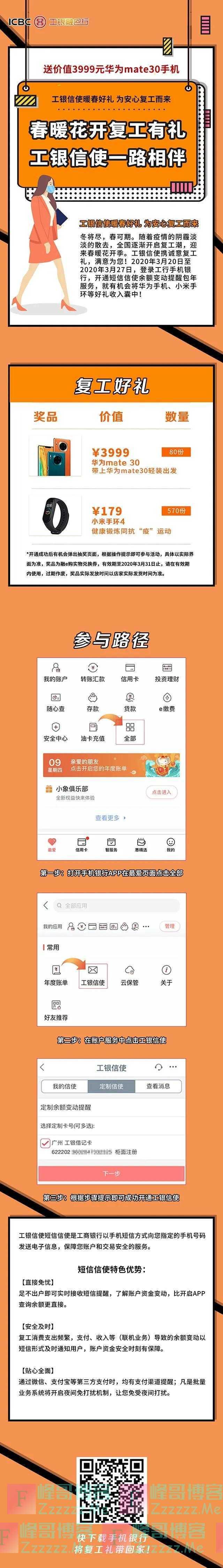 工行工银信使暖春好礼 赢华为mate30手机(截止3月27日)