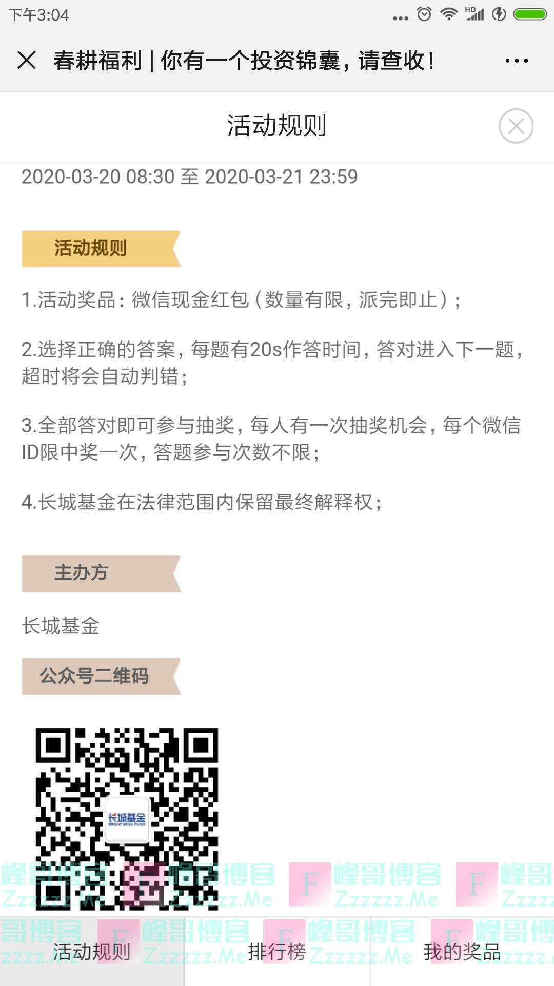 长城基金红包福利(截止3月21日)