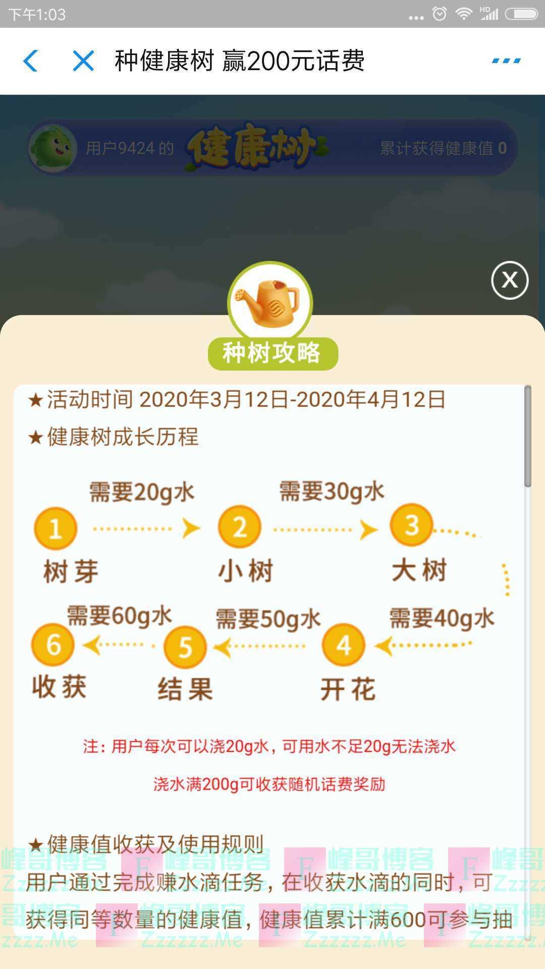 中国移动种健康树赢200元话费(截止4月12日)